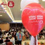 جشن شب یلدا بنیاد کودک در بیرجند؛
