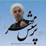کسب رتبه اول استانی در مسابقات پرسش مهر۱۷ ریاست محترم جمهوری توسط معلمی از درمیان؛