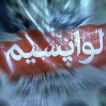 چرا مخالفان روحانی در ایران برای اقدامات اخیر ترامپ کف میزنند؟