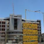 افتتاح بیمارستان رازی بیرجند با حضور وزیر بهداشت در اسفندماه؛