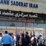 بانک صادرات پول سپردهگذاران میزان را ندهد، شکایت میکنیم!