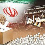 شرایط ثبت نام داوطلبان انتخابات شوراهای اسلامی شهر و روستا اعلام شد؛