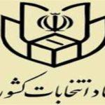 برگزاری نخستین نشست هیات بازرسی انتخابات خراسان جنوبی؛