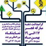 افتتاح اولین نمایشگاه دستاوردهای پژوهشی، فناوری و صنعتی استان در نمایشگاه بین المللی بیرجند؛