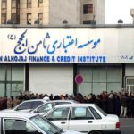 اعلام انحلال موسسه اعتباری ثامن الحجج و تشکیل هیئت تصفیه/ مبالغ قابل پرداخت به همه سپردهگذاران تعلق میگیرد؛