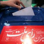 ۴۴ نامزد انتخابات شوراهای اسلامی در خراسان جنوبی انصراف دادند؛