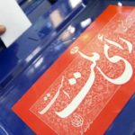 برگزیدگان شورای اسلامی پنج شهر تابعه شهرستان قاینات مشخص شد؛