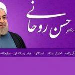 رسانه رسمی ستاد روحانی: کانال های دیگر هیچ گونه ارتباطی با این ستاد ندارند؛