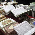 نمایشگاه قرآن در شهرستان درمیان گشایش مییابد