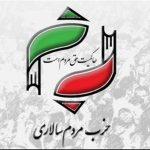 بیانیه و تبریک حزب مردم سالاری به روحانی و مردم؛