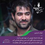 رای شهاب حسینی مشخص شد؛