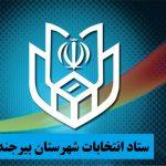 اعلام ۲۰ مورد تخلف انتخاباتي در شهر بیرجند به مقامهاي قضايي؛