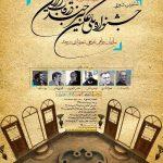 آغاز ششمین دوره جشنواره ملی عکس بیرجند در قاب ایران؛