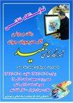 نمایشگاه نقاشی هنرجویان آموزشگاه آزاد نقاشی حمید در خراسان جنوبی