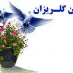 جشن گلریزان هفته آینده درمرکز استان برگزار می شود