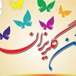 کمک ۱۵۰ میلیون تومانی مردم و خیران خراسان جنوبی به جشن گلریزان
