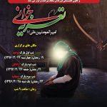 اجرای ٣ مجلس تعزیه حضرت علی(ع) در شب های قدر