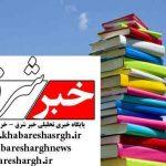 ۱۲ کتابفروشی خراسانجنوبی در طرح تابستانه کتاب شرکت کردند