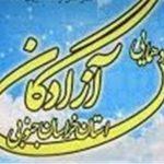 برگزاری همایش بزرگ آزادگان خراسان جنوبی؛