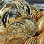 سکه ۷۰۰۰ تومان ارزان شد