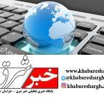 ایران جزو ۱۰ کشور آماده تجارت الکترونیک