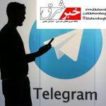 ۴ سالگی تلگرام و ۲ هدیه برای مردم ایران