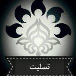 پیام تسلیت ریس سازمان دانش اموزی استان خراسان جنوبی