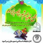 تشکیل مجمع قاریان و حافظان قرآن کریم در شهرستان زیرکوه