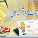 راهاندازی ایستگاه سیار صدور کارت ملی در خراسانجنوبی