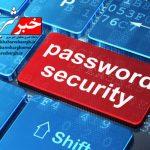 راههایی برای افزایش ایمنی رمزعبور حسابهای کاربری