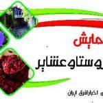 ۱۵ مهرماه فرصتی استثنایی برای جبران و رفع محرومیت استان