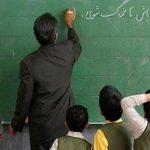 معلمان از چه چیزی رنج می برند؟