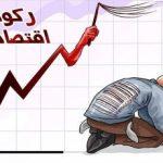 ایران و ٣ کشور در نقطه بحرانی تورم