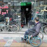 بازار داغ سرقت وسایل توانبخشی معلولان
