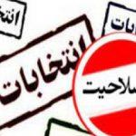 «دولت مرهم و درمان»