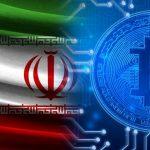 پیشنهاد کوین دسک به ایران؛ بیت کوین را آزاد کنید