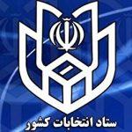 انتشار اسامى نامزدهای انتخابات شوراهای اسلامى شهر