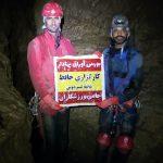 پیمایش غار پراو کرمانشاه توسط کوهنورد فردوسی